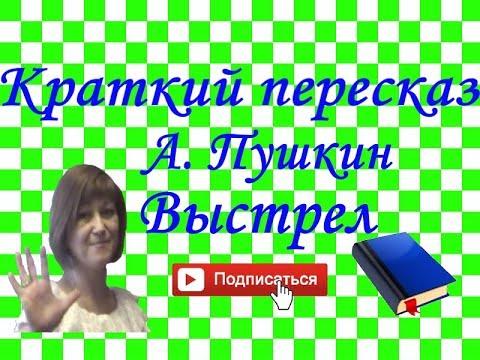 """Краткий пересказ А. Пушкин """"Выстрел"""". """"Повести покойного И.П.Белкина"""