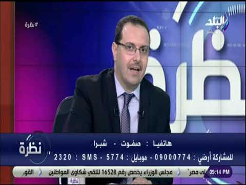 نظرة - وليد عباس يوضح أسباب زيادة أسعار المرحلة الثانية من سكن مصر بالقاهرة الجديدة thumbnail