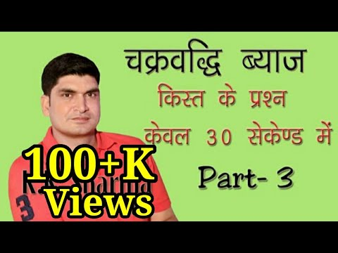चक्रवृद्धि ब्याज/किस्त के प्रश्न/ci kist ke sawal/Compound interest installmen/Kist/chakravarti byaj