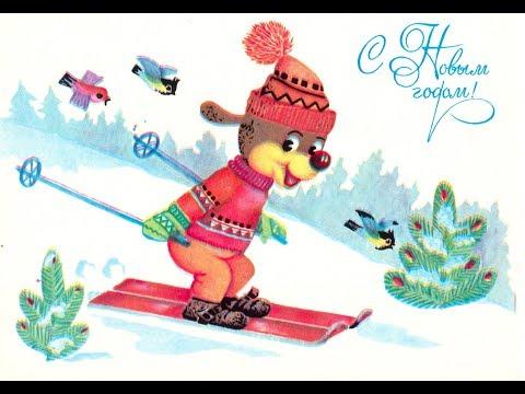 Советские НОВОГОДНИЕ ОТКРЫТКИ: Звери, Дети, Дед Мороз, Снеговик, Новый Год в СССР #8