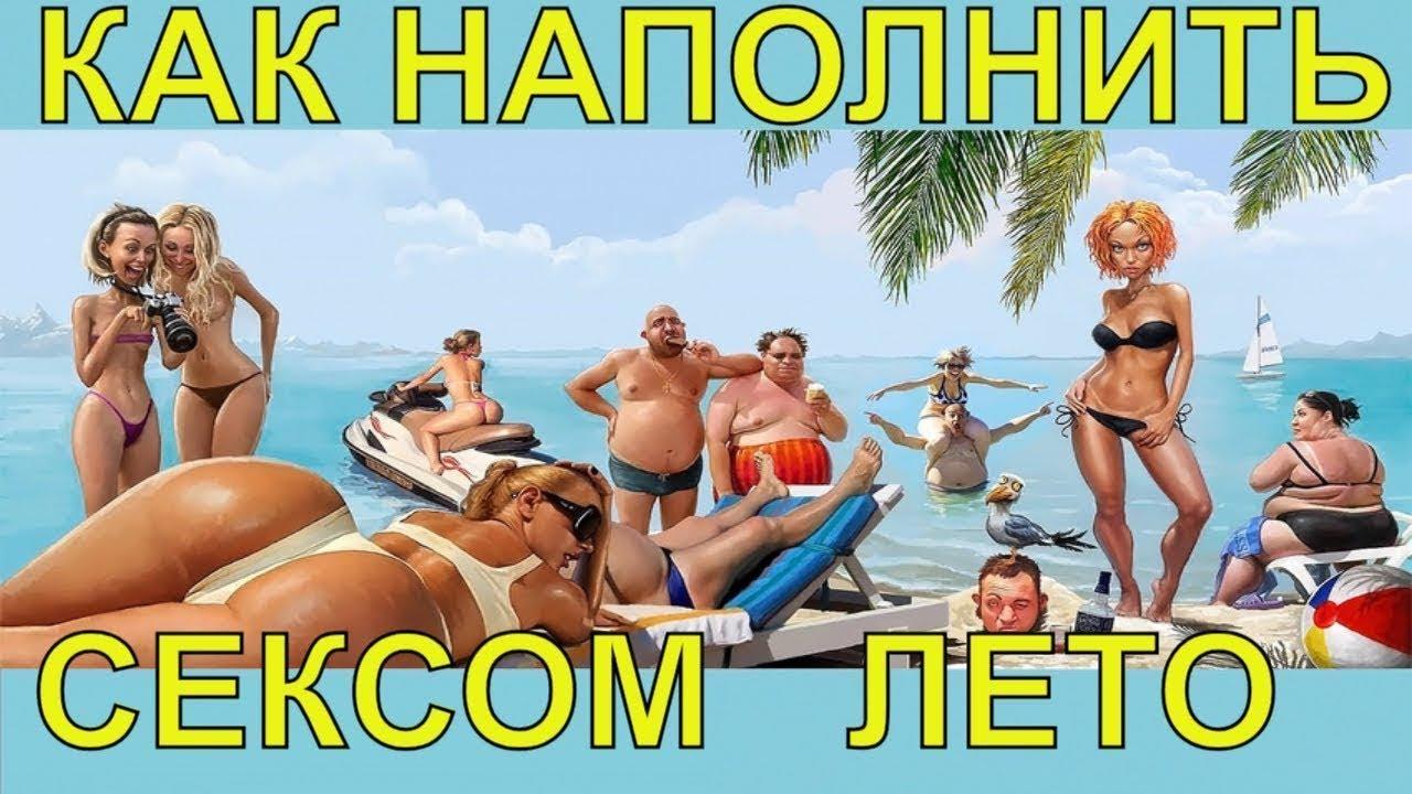 Соблазнение русских к сексу