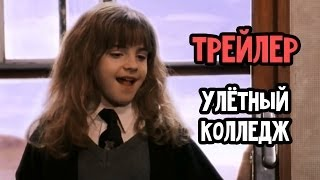 Гарри Поттер - Улётный колледж (трейлер, спойлер, гоблинский)
