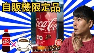 【炭酸コーヒー!?】売り切れ続出!自販機限定「コーラコーヒー」を飲んでみた!