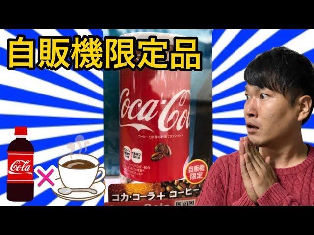 【自販機限定】コーラコーヒーをお台場で飲んだけども・・【ポケ活】