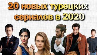 20 НОВЫХ турецких сериалов 2020 года