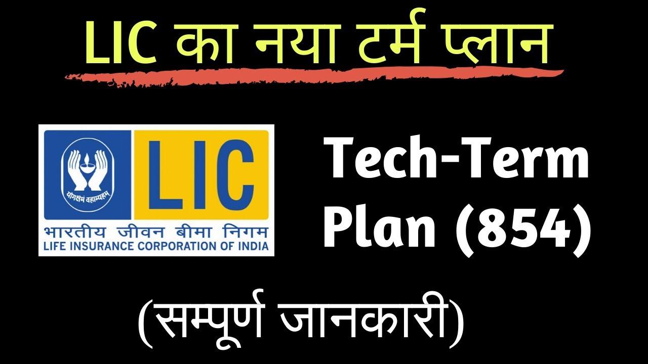 LIC Tech Term Plan No 854 Review   Is It BEST Online Term ...