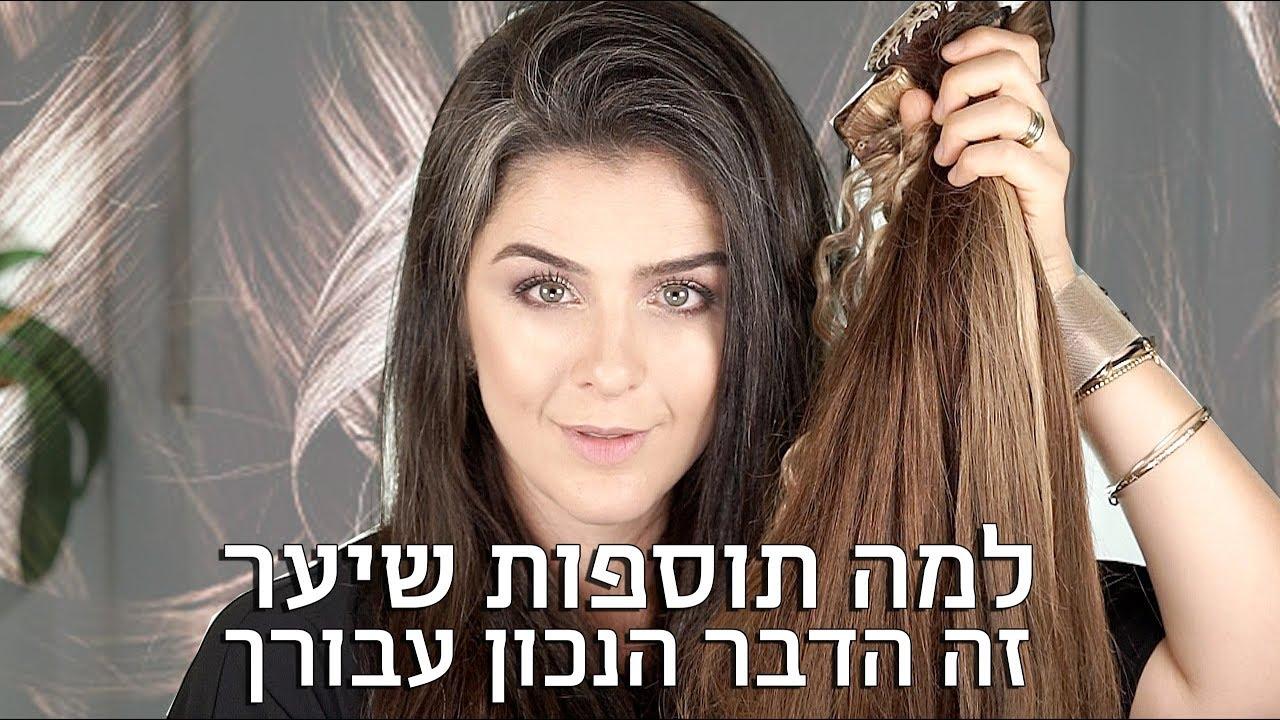 למה תוספות שיער זה הדבר הנכון עבורך | אסתי ביטון איפור ועיצוב שיער