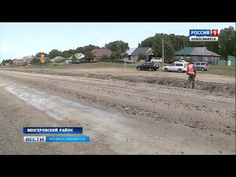 Дорогу «Венгерово – Северное» в Новосибирской области сдадут в 2020 году
