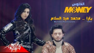 Yara Ft. Abd El Salam - El Flos | Music Video - 2020 | فيديو كليب - الفلوس | يارا و عبسلام