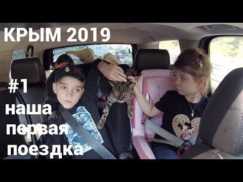 Дорога в Крым август 2019 1й день