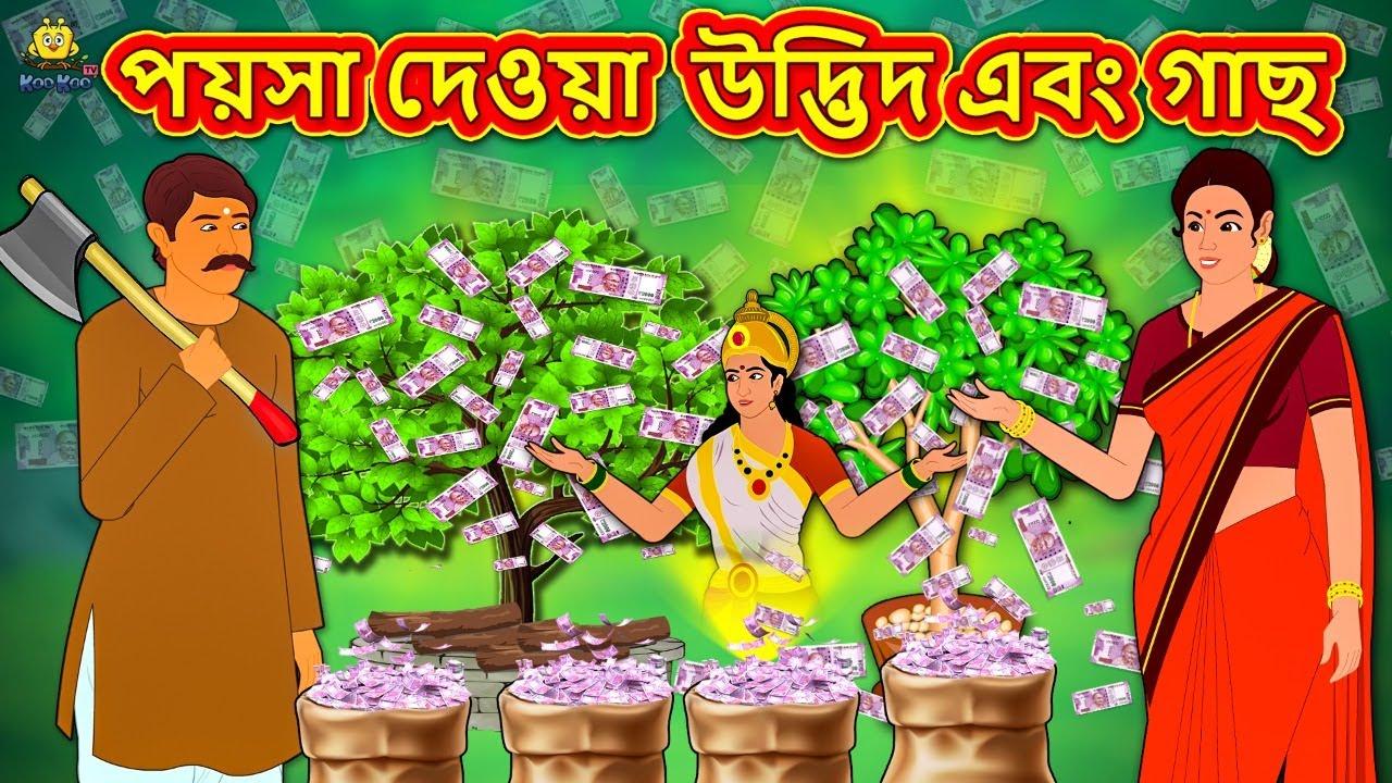 পয়সা দেওয়া  উদ্ভিদ এবং গাছ - Rupkothar Golpo | Bengali Story | Bangla Golpo | Koo Koo TV Bengali