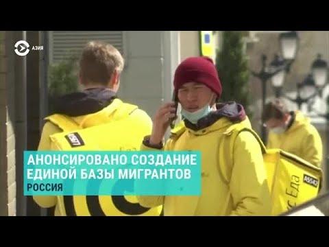 Азия: Россия собирается внести в базу данных всех мигрантов