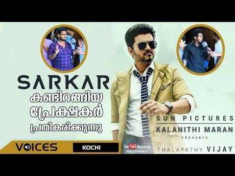 sarkar-tamil-movie-|-theatre-response-after-first-day-first-show-|-vijay-|-kochi
