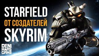 Starfield ● Новая игра от Bethesda ● Слухи и подробности