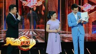 [黄金100秒]节目六年忠实粉丝带着学生们的鼓励 鼓起勇气挑战黄金舞台| CCTV综艺