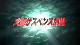 火曜サスペンス劇場 -OP&ED- ⑲ 中村雅俊 『哀しい人』 thumbnail