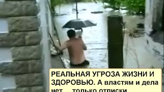 Реальная угроза жизни и здоровью жителей г Симферополя  А властям и дела нет...(, 2015-04-14T20:09:11.000Z)