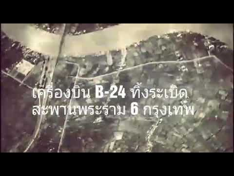 Thailand In  World War 2.