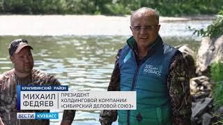 Специалисты АО ''АЗОТ'' ХК ''СДС'' выпустили мальков рыб в водоемы Кузбасса