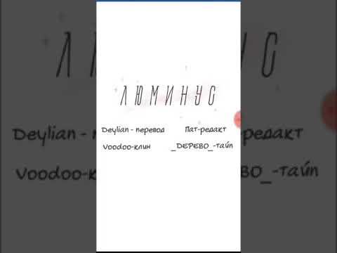"Пробую озвучивать мангу ""Люминус"" 1 глава"