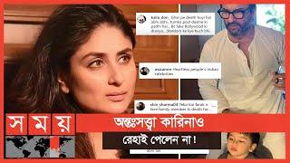 আমার প্যান্টে পিঁপড়া আছে! | Kareena Kapoor | Somoy Entertainment