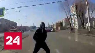 Пьяный пешеход в Магнитогорске перегородил дорогу и попал под колеса. Видео - Россия 24