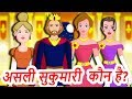 असली सुकुमारी  कौन है?-Hindi Kahaniya   Stories For kids   Moral Stories   Fairy tales In Hindi