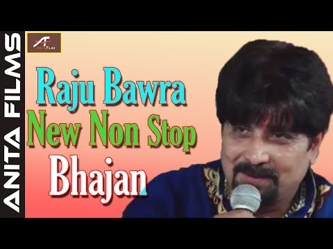 Raju Bawra New Non Stop Bhajan | Yearly Shani Mandir Ferozpur Live | Hindi Devotional Songs  2017