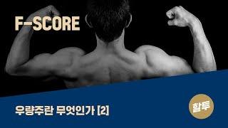 24. 우량주란 무엇인가 (2) - F Score