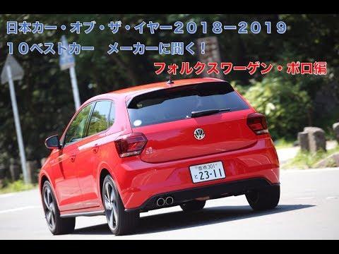 【ムービー】日本カー・オブ・ザ・イヤー2018-2019 10ベストカーインタビュー! フォルクスワーゲン・ポロ編