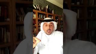 وقفات مع د.عثمان الخميس حول منهج التعامل مع السلطة في الإسلام د.علي السند