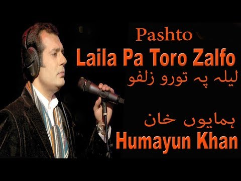 Laila Pa Toro Zulfo | Pashto Singer Humayun Khan | HD Video Song