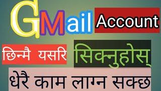 كيفية فتح جديدة ز معرف البريد || إنشاء حساب Google بسهولة على الهاتف المحمول || ( النيبالية ).
