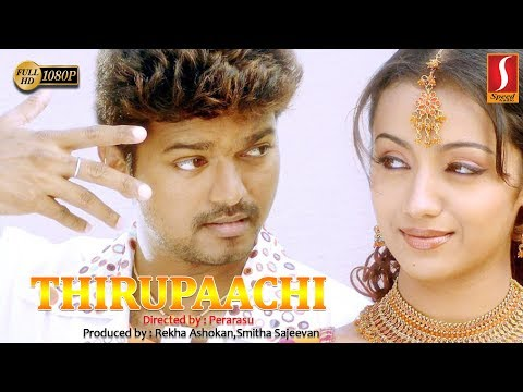 Thirupaachi Malayalam Full Movie 2017 | HD 1080 | Vijay | Trisha | Pasupathy | Latest Release 2018