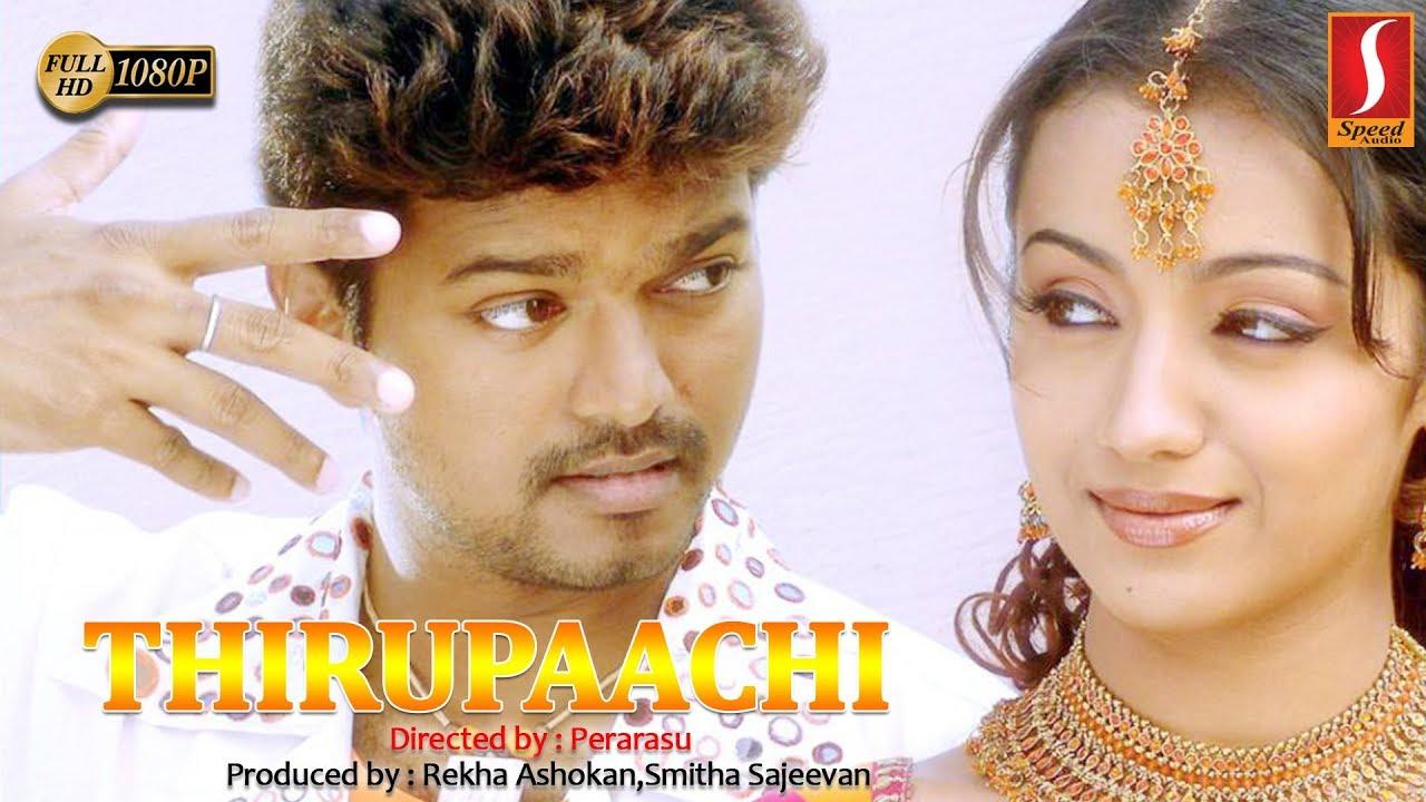 Download Thirupaachi Malayalam Full Movie 2017 | HD 1080 | Vijay | Trisha | Pasupathy | Latest Release 2018