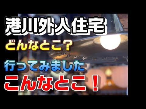 #沖縄観光【港川外人住宅】攻略したい貴方!必見です! MINATOGAWA State side town