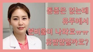 [백지은의 유방클리닉] 유방 통증은 없는데, 유두에서 분비물이 나와요. 유방암일까요?