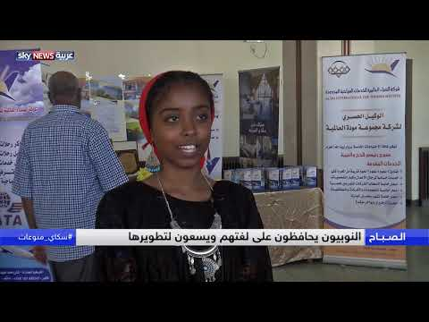 النوبيون يحافظون على لغتهم ويسعون لتطويرها.. تعرف على أول مؤتمر عن الحضارة النوبية في السودان  - نشر قبل 1 ساعة