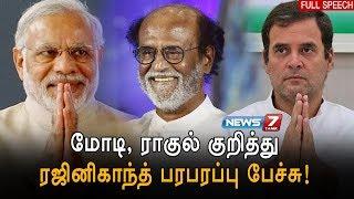 மோடி, ராகுல் குறித்து ரஜினிகாந்த் பரபரப்பு பேச்சு   Rajinikanth Full Press Meet   Modi   Rahul