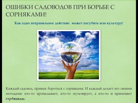 видео: Сорняки и Мульчирование в Природном земледелии! Шаг 2.
