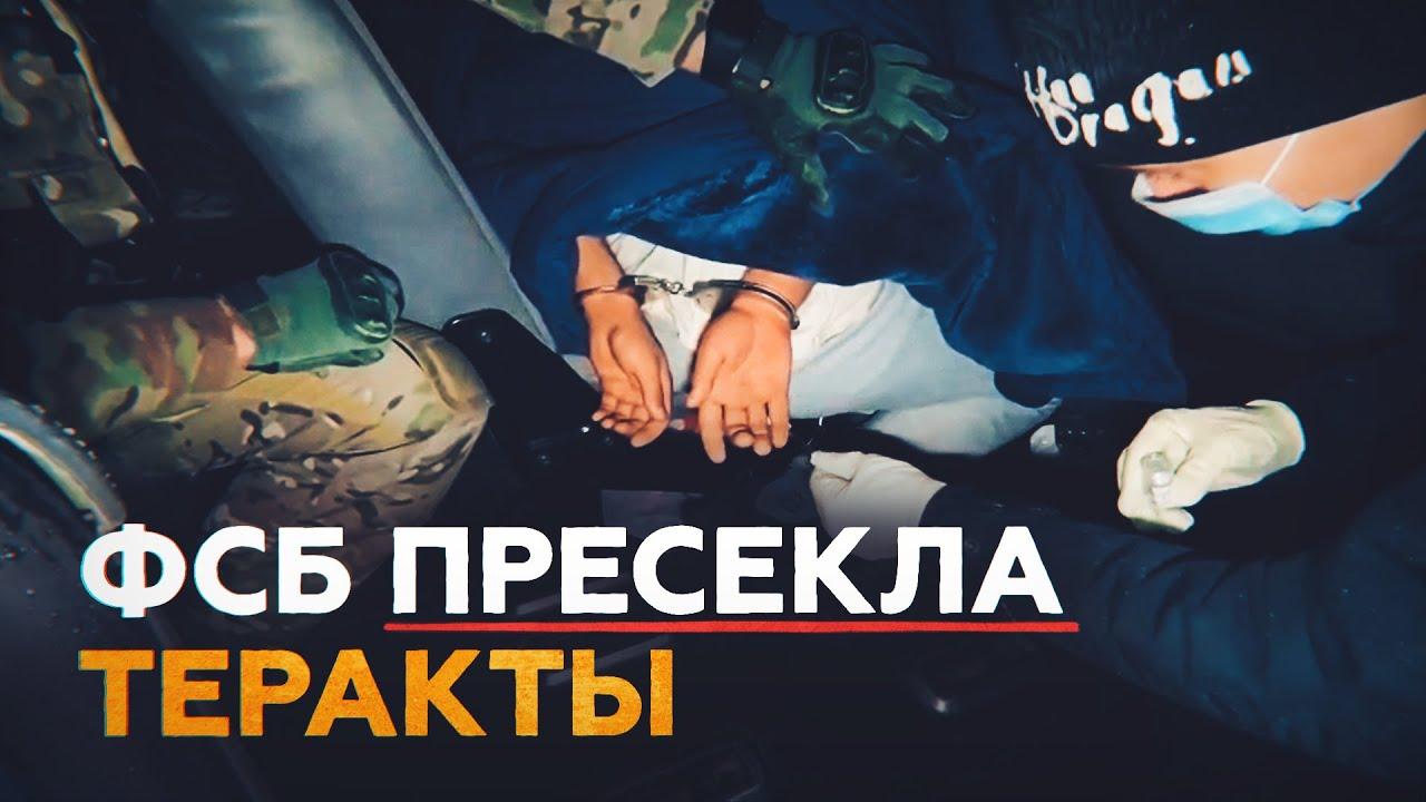 Видео задержания боевиков, готовивших теракты в Московском регионе