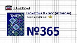 Задание № 365 — Геометрия 8 класс (Атанасян)
