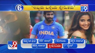 'News Top 9': 'Sports/Entertainment' Top Stories Of The Day (07-03-2021)