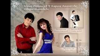 Абрик Фарамазов ft Карина Атанесова - Мары - Ашхабад