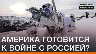 Америка готовится к войне с Россией? | Донбасс Реалии