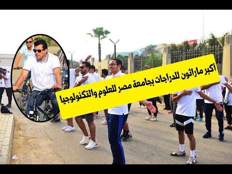وزير الشباب يشيد بتنظيم جامعة مصر للعلوم أكبر ماراثون دراجات  - 14:56-2019 / 10 / 18