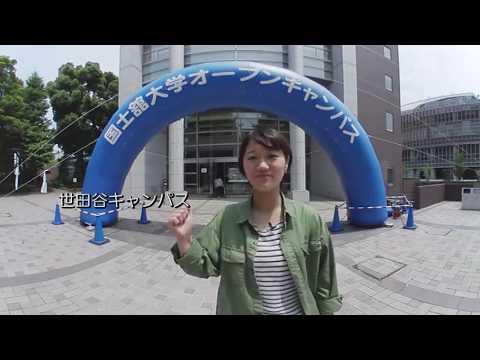 【360度動画】国士舘大学360度オープンキャンパス~世田谷キャンパス編~