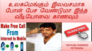 HOW TO FREE  CALL (TAMIL)(, 2016-03-06T03:02:55.000Z)
