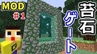【マインクラフト♯1】謎の苔石ゲート登場!無限に広がる洞窟を攻略せよっ!! thumbnail