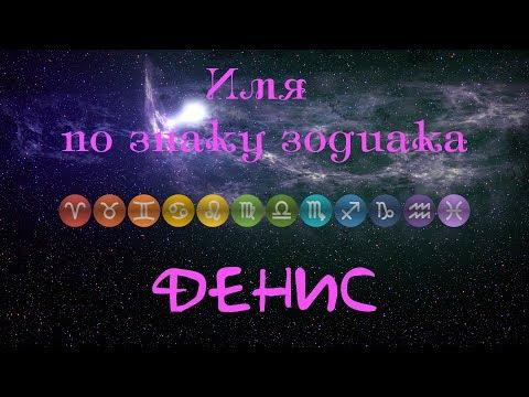 Денис(Имя по знаку зодиака)